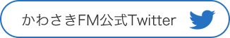 かわさきFM公式Twitter
