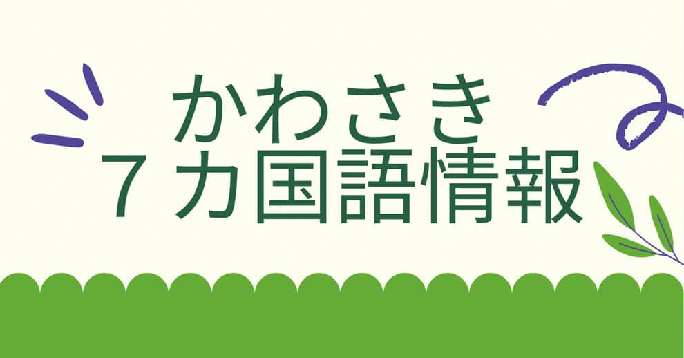 かわさき7カ国語情報
